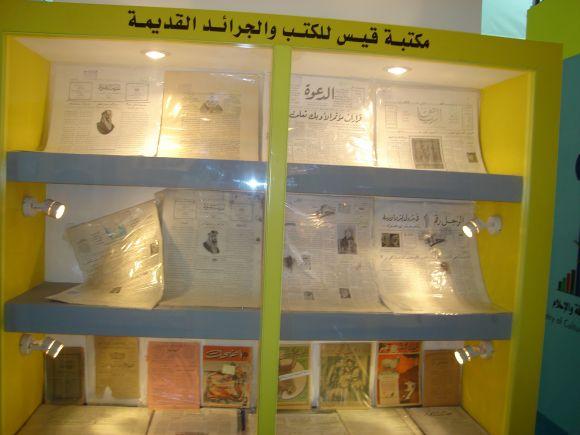 قسم مكتبة قيس في المعرض