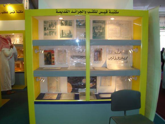 قسم مكتبة قيس في المعرض 2