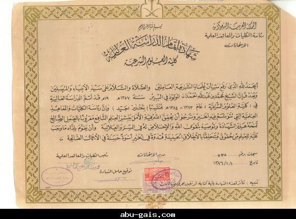 شهادة إتمام الدراسة العالية في كلية العلوم الشرعية 1386هـ