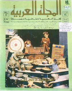 محمد بن عبدالله الحمدان 3