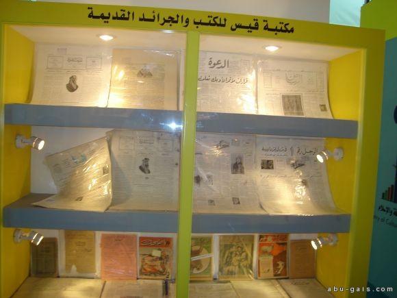 مشاركة الكاتب محمد بن عبدالله الحمدان في معرض الكتاب