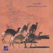 إقليم سدير - تأليف : حمود بن عبدالعزيز المزيني