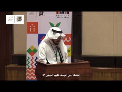 تكريم للكاتب في حفل احتفاء أدبي الرياض باليوم الوطني