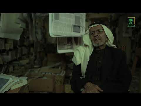 مقابلة التلفزيون السعودي (القناة الأولى) مع الكاتب